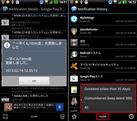 Notification History:履歴タップで内容がポップアップ(左)「CLEAR」ボタンで履歴削除(右)