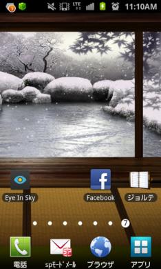 ZEN Garden -Winter- ライブ壁紙:アプリは畳に置くのがポイント