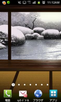 ZEN Garden -Winter- ライブ壁紙