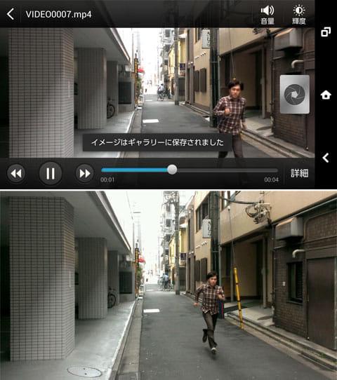 動画再生中に画面右にあるボタンをタップ(上)動きのあるキャプチャが撮れた(下)