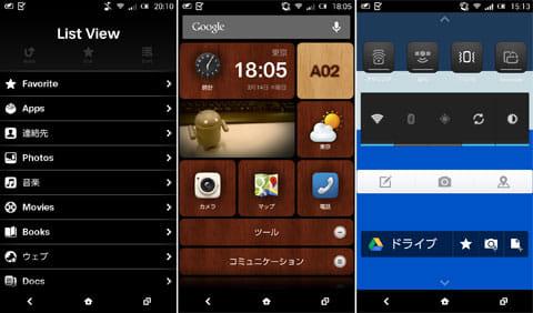 INFOBAR A02のホーム画面。左右のフリックで移動する。「List View」(左)メイン画面(中)ウィジェット置き場(右)