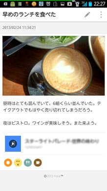 フラバ - メモ/日記