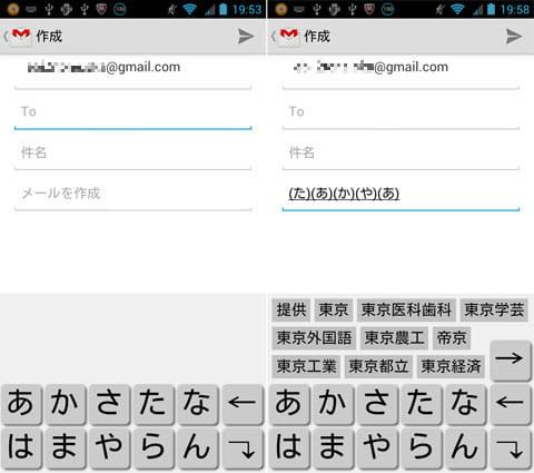 Slime - Slick & Slim IME:他とは違ったキーボードの配置(左)子音だけ入力しても多数の変換候補が表示される(右)