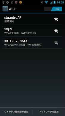 「Wi-Fi」画面。接続したいスポットを選択しよう