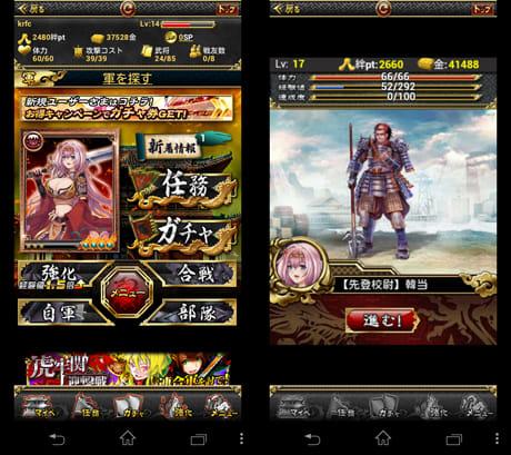 三国INFINITY:メインとなる「マイページ」画面(左)「任務」をこなして、Lv(レベル)アップしていこう(右)