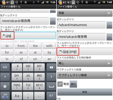 ファイル整理くん:jpgのみ抽出したい場合(左)複数の拡張子も指定できる(右)
