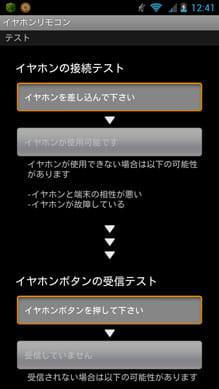 イヤホンリモコン:「テスト画面」。イヤホンと端末の接続状況を確認できる