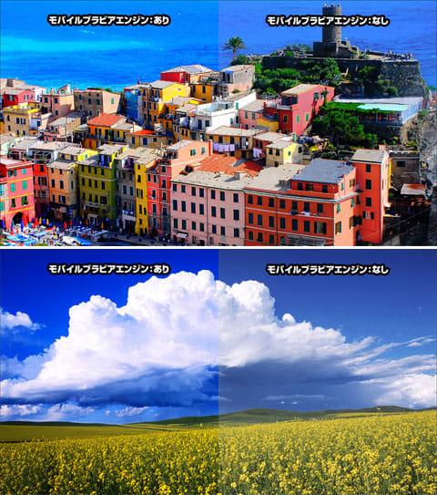 モバイルブラビアエンジン2あり/なしを実際の表示で比較。同じ写真でも色合いや深みが増していることがわかる