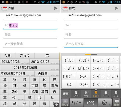 Google 日本語入力:「きょう」の変換候補。西暦や曜日まで出る(左)顔文字は表情別になっていて探しやすい(右)