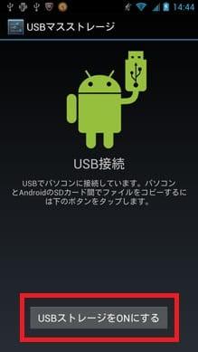USBでスマホをPCに接続すると表示される。ONにしよう