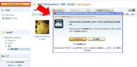 Amazon Cloud Drive Photos:専用アプリをインストールしてファイルをアップロード