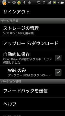 Amazon Cloud Drive Photos:自動保存はWi-Fi環境下のみアップロード設定も可能