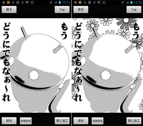漫画コミックカメラ(無料で写真を漫画化):背景を入れるだけで印象が変わる。入れる前(左)入れた後(右)