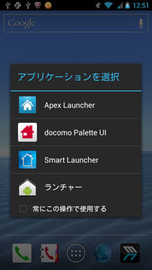 ホームボタンをタップして、複数のホームアプリの中から選択する