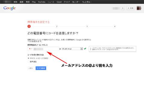 Google認証システム:認証コードを送るメールアドレスを入力