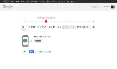 Google認証システム:送付された認証コードを入力