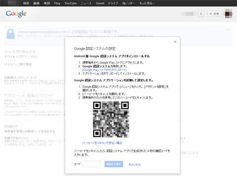 Google認証システム:本アプリからQRコードを撮影してアカウントと結合