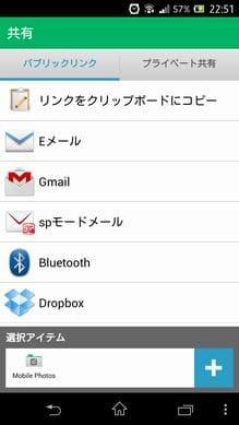 SugarSync:メールやSNSのメッセージを使ってダウンロード用URLを共有