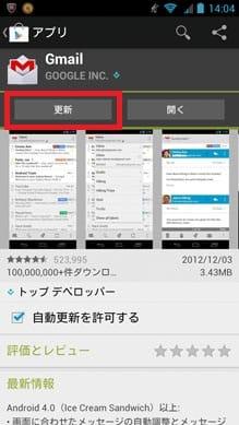 「マイアプリ」からのアプリ個別画面。「更新」をタップして最新のバージョンにしよう