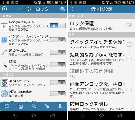 アプリロック AppLock:アプリ毎にロックがかけられる(左)詳細設定画面(右)