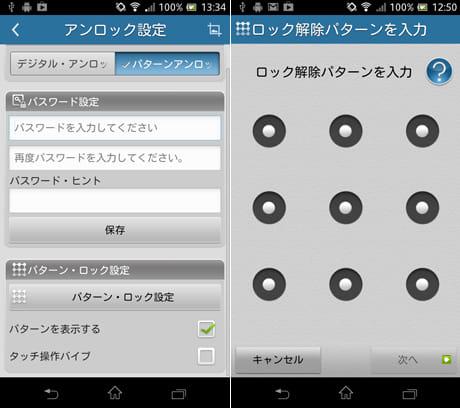 アプリロック AppLock:「パターン・ロック設定」でロックをかけることもできる