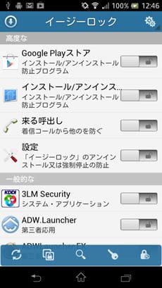 アプリロック AppLock