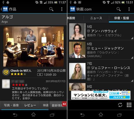 映画.com:人気作品は口コミ数も多い(左)気になる俳優や監督の情報も満載(右)