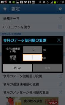 ドドルフォン:データ使用量の変更画面