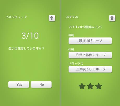 みらいくFit:ヘルスチェック画面(左)ヘルスチェック後に運動メニューが表示される(右)