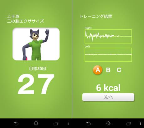 みらいくFit:画面の指示に従って運動(左)運動終了後に消費カロリーが表示される(右)