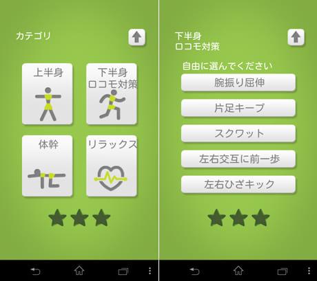 みらいくFit:4つのカテゴリの中から、様々な運動メニューを選ぶこともできる