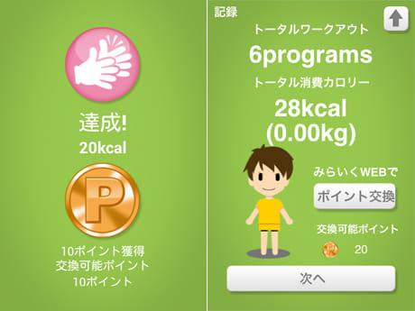 みらいくFit:1セット運動を行うとポイントが獲得できる(左)貯めたポイントやトータル消費カロリーはメニューの「ノート」アイコンからチェックできる(右)