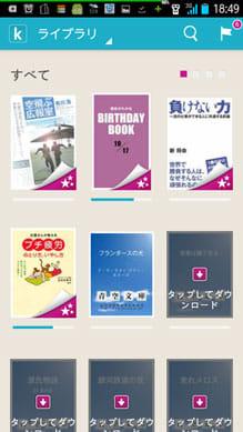 楽天kobo:ダウンロードした書籍が並ぶ「ライブラリ」画面