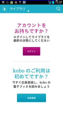 楽天kobo:ログイン画面