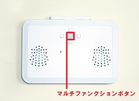 中央のマルチファンクションボタンを長押しで、電源ON