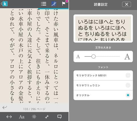 楽天kobo:フォントやサイズ、明るさの調整が可能