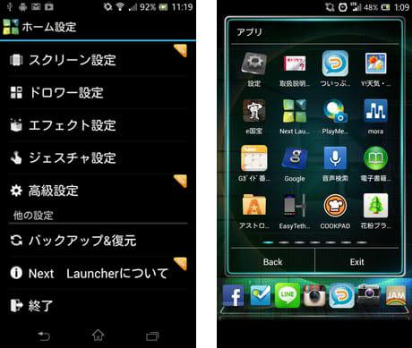 Next Launcher 3D:設定メニューは意外とシンプル(左)ドッグスペースには、利用頻度の多いアプリを設定しておくと便利(右)