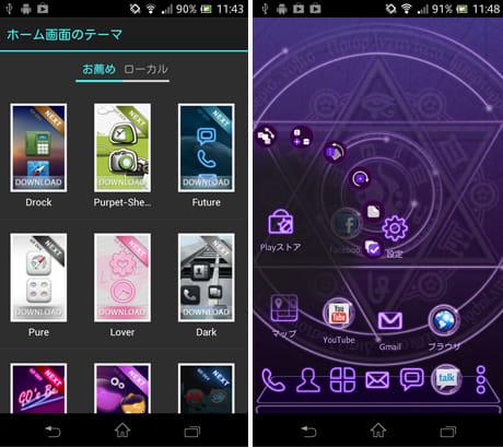 Next Launcher 3D:無料から有料までいろいろなテーマをダウンロードできる(左)ダウンロードした「Magic」をテーマに設定(右)