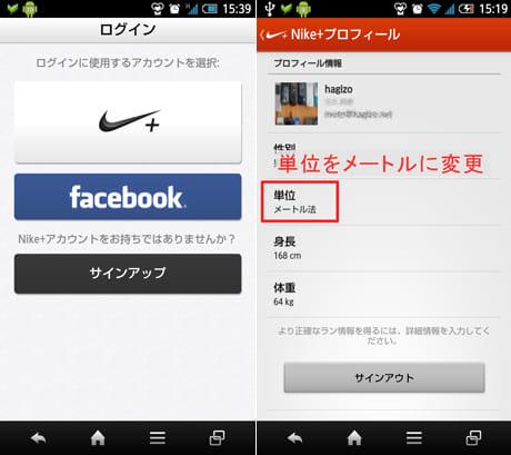 Nike+ Running:ログイン画面(左)プロフィール情報画面(右)