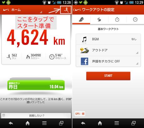 Nike+ Running:ランナーマークをタップして走ろう(左)ワークアウト設定画面(右)