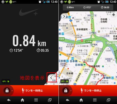 Nike+ Running:ランニング中の画面(左)ランニング中に地図表示が可能(右)