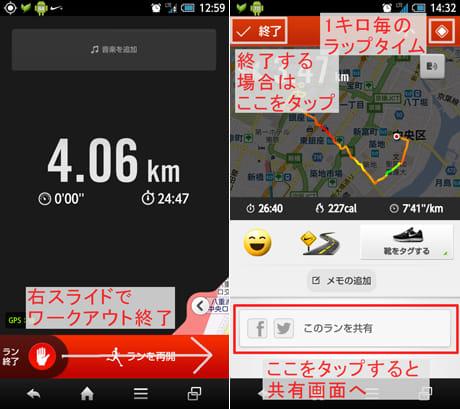 Nike+ Running:ランを終了させる(左)ワークアウト終了画面(右)