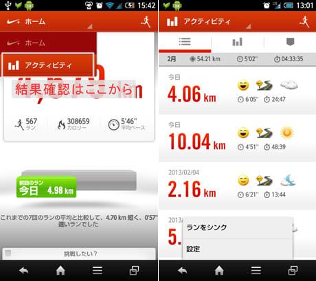 Nike+ Running:「アクティビティ」からランニング結果を閲覧できる(左)過去のランニング結果一覧画面(右)