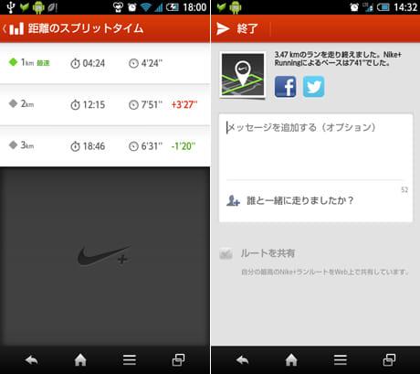 Nike+ Running:1キロ毎のラップタイム(左)ワークアウト終了画面(右)SNS共有画面