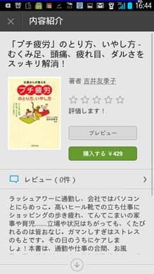 楽天kobo:「プレビュー」から試し読みができる