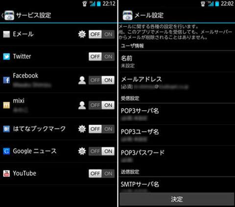 アプリn マイソーシャルトーク:「サービス設定」画面(左)「メール設定」画面(右)