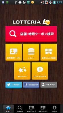 ロッテリア公式アプリ