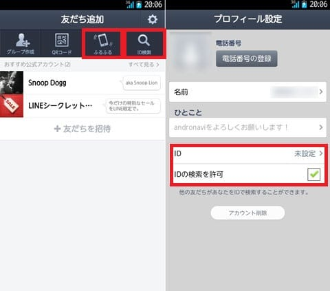 LINE:「ID検索」または「ふるふる」で繋がろう(左)「プロフィール設定」画面(右)