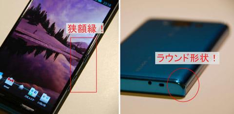 狭額縁を採用(左)ラウンド形状が手になじみ、持った時に印象が変わる(右)