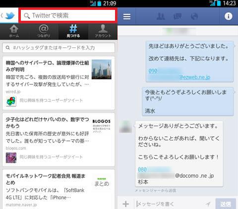 『Twitter』で友達を検索(左)『Facebook』のメッセージで連絡を取り合おう(右)